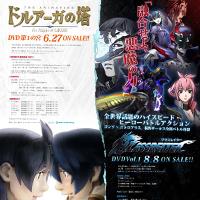 GONZO ドルアーガ&ブラスレイター DVD広告